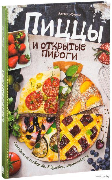 Пиццы и открытые пироги. Готовим на сковороде, в духовке, мультиварке — фото, картинка