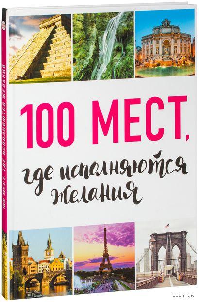 100 мест, где исполняются желания — фото, картинка