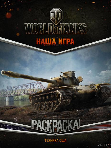 World of Tanks. Раскраска. Техника США — фото, картинка