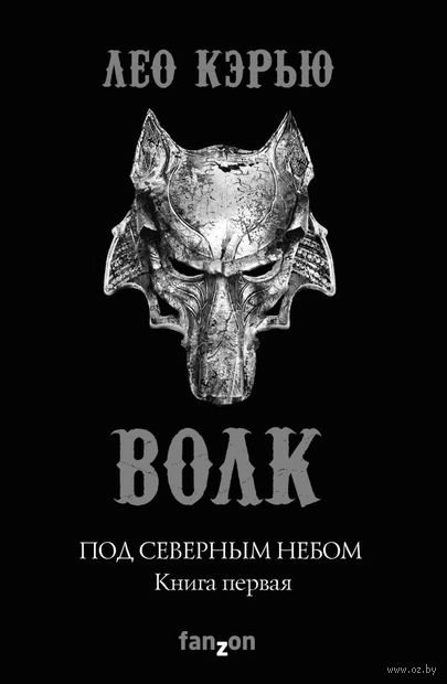 Под северным небом. Книга 1. Волк — фото, картинка