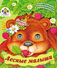 Лесные малыши. Владимир Степанов