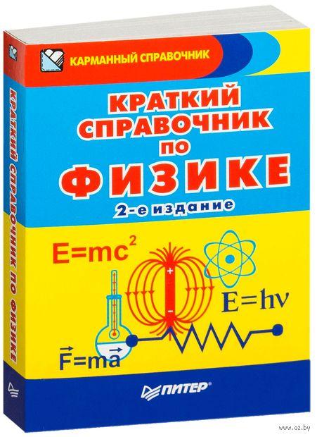 Краткий справочник по физике. А. Американцев, С. Афанасьев, С. Бубликов