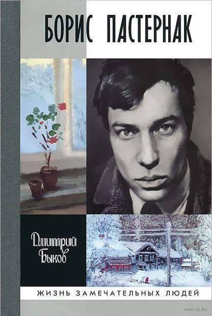 Борис Пастернак. Дмитрий Быков