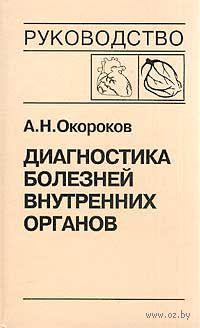 Диагностика болезней внутренних органов. Болезни сердца и сосудов. Том 6. Александр Окороков