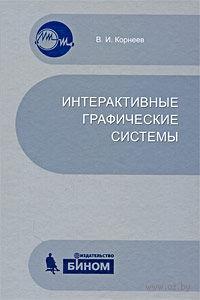 Интерактивные графические системы (+ CD). Виктор Корнеев