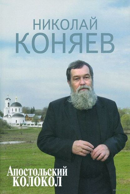 Апостольский колокол. Николай Коняев