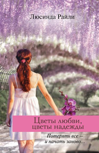 Цветы любви, цветы надежды. Люсинда Райли