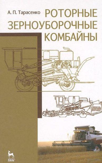 Роторные зерноуборочные комбайны. Александр Тарасенко