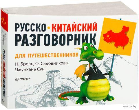 Русско-китайский разговорник для путешественников. Чжунхань Сун, Наталья Брель, О. Садовникова