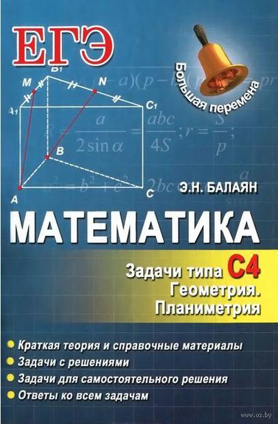 ЕГЭ. Математика. Задачи типа С4. Геометрия. Планиметрия. Эдуард Балаян
