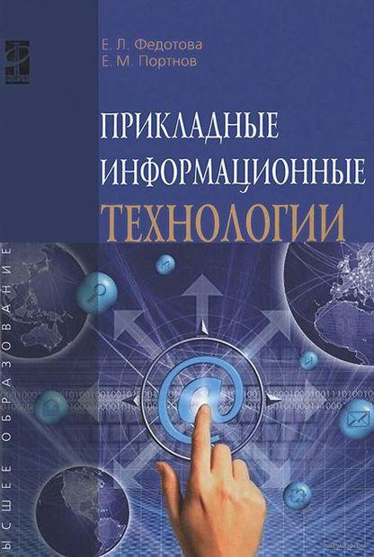 Прикладные информационные технологии. Евгений Портнов, Елена Федотова