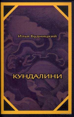 Кундалини. Илья Будницкий