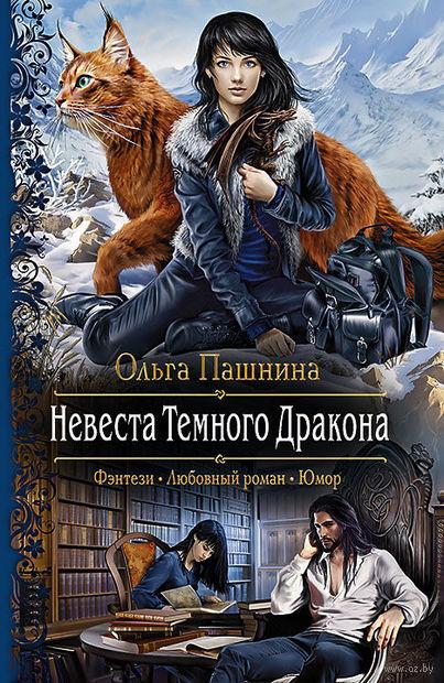 Невеста Темного Дракона. Ольга Пашнина