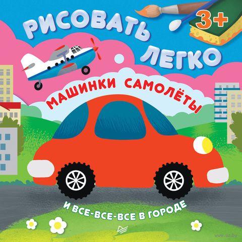 Машинки, самолеты и все-все-все в городе. Рисовать легко!. Ольга Кузнецова