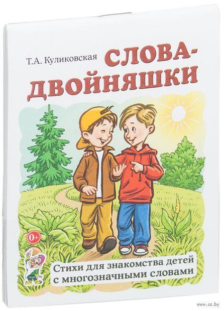 Слова-двойняшки. Стихи для знакомства детей с многозначными словами. Татьяна Куликовская
