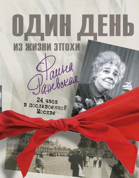 Фаина Раневская. 24 часа в послевоенной Москве. Екатерина Мишаненкова