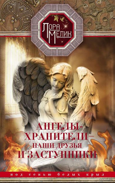 Ангелы хранители наши друзья и заступники. Лора Мелик