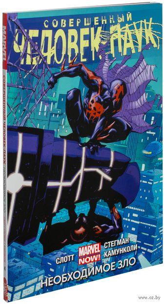 Совершенный Человек-Паук. Том 4. Необходимое зло (16+). Дэн Слотт