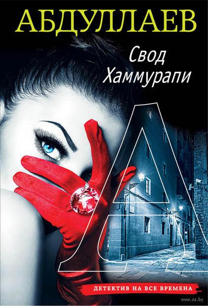 Свод Хаммурапи (м). Чингиз Абдуллаев