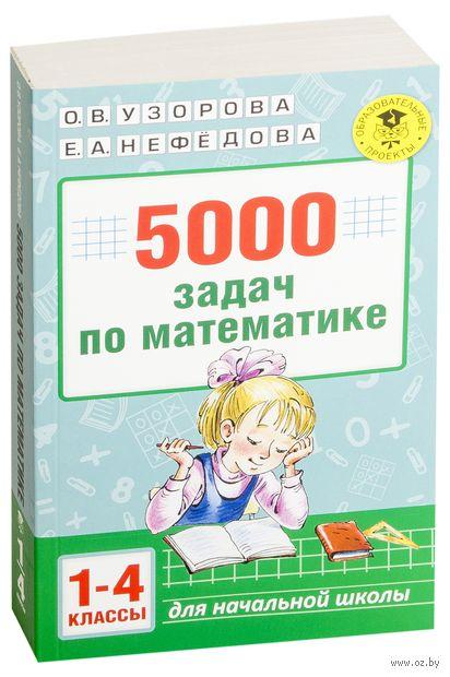 5000 задач по математике. 1-4 классы. Ольга Узорова, Елена Нефедова