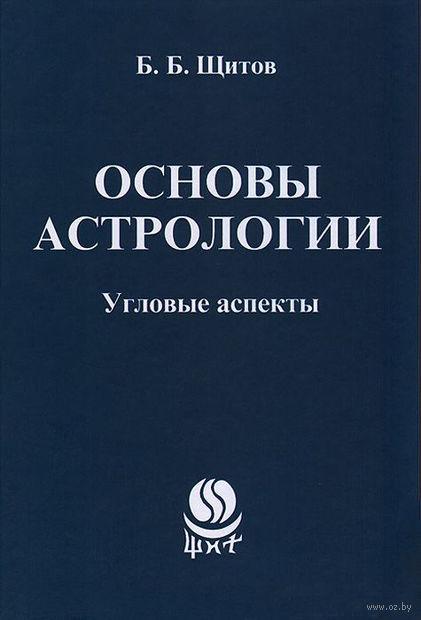 Основы астрологии. Угловые аспекты. Борис Щитов