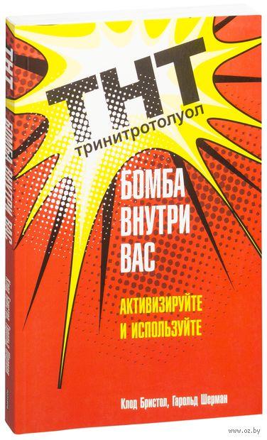 ТНТ. Бомба внутри вас — фото, картинка