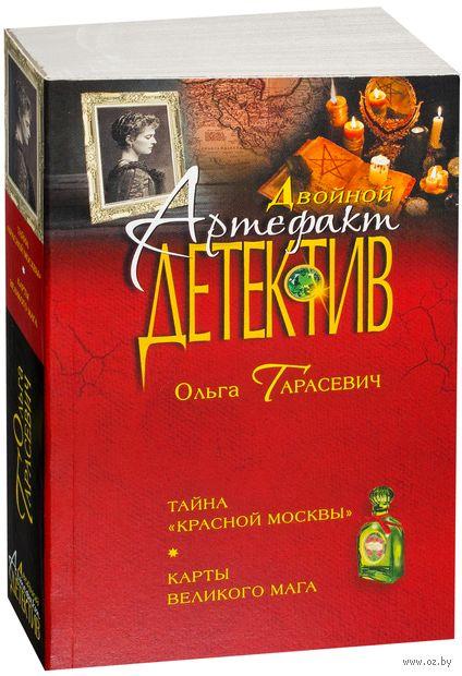 """Тайна """"Красной Москвы"""". Карты великого мага (м) — фото, картинка"""