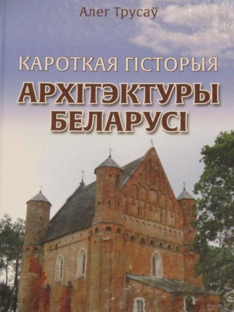 Кароткая гiсторыя архiтэктуры Беларусi — фото, картинка
