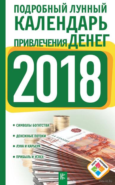 Подробный лунный календарь привлечения денег на 2018 год — фото, картинка