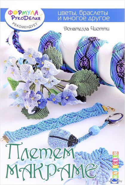 Плетем макраме. Цветы, браслеты и многое другое — фото, картинка