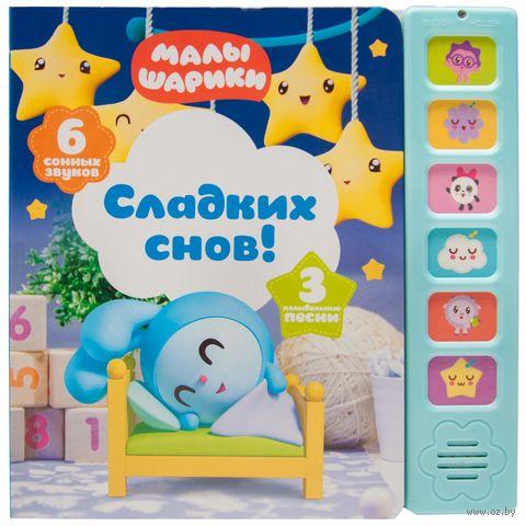 Музыкальные малышарики. Сладких снов! — фото, картинка