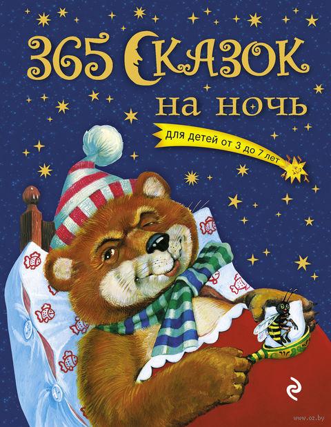 365 сказок на ночь. Ольга Перова