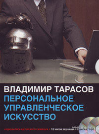 Персональное управленческое искусство. Владимир Тарасов
