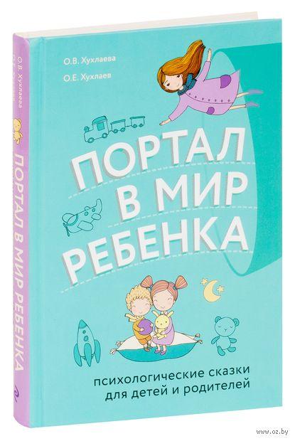 Портал в мир ребенка. Психологические сказки для детей и родителей — фото, картинка