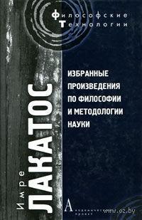 Избранные произведения по философии и методологии науки. Имре Лакатос