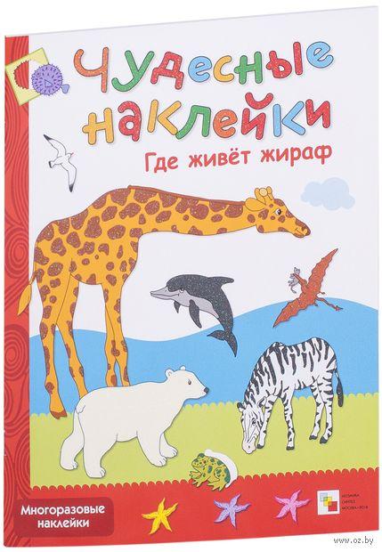 Где живет жираф. Чудесные наклейки. Дарья Колдина