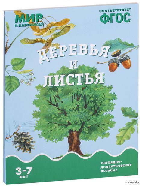 Деревья и листья. Наглядно-дидактическое пособие. Для детей 3-7 лет. Т. Минишева