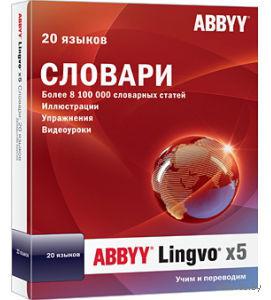 "ABBYY Lingvo x5 ""20 языков"". Домашняя версия"