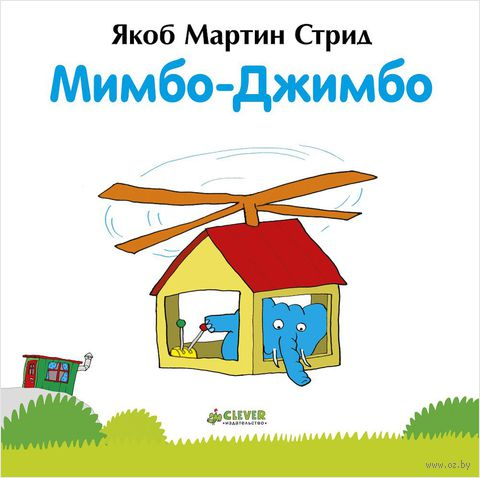 Мимбо-Джимбо. Якоб Стрид