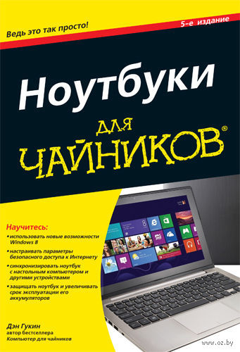 "Ноутбуки для ""чайников"". Дэн Гукин"