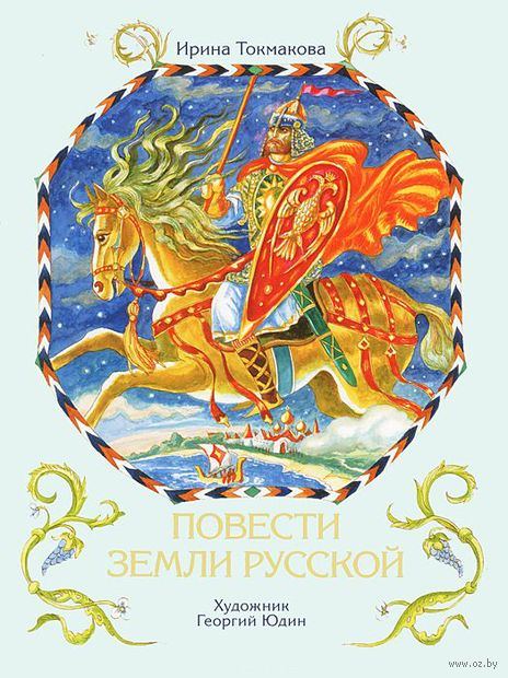 Повести земли русской. Ирина Токмакова
