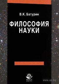 Философия науки. В. Батурин