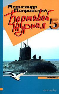 Бортовой журнал 5. Александр Покровский
