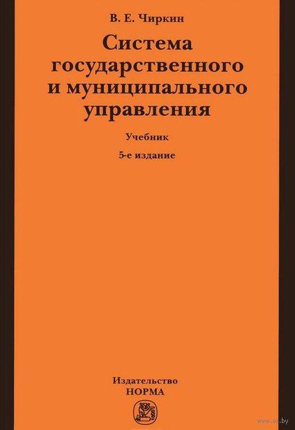 Система государственного и муниципального управления. Вениамин Чиркин