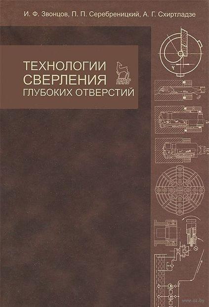 Технологии сверления глубоких отверстий. А. Схиртладзе, Павел Серебреницкий, И. Звонцов