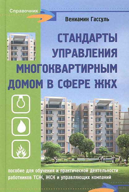 Стандарты управления многоквартирным домом в сфере ЖКХ. Вениамин Гассуль