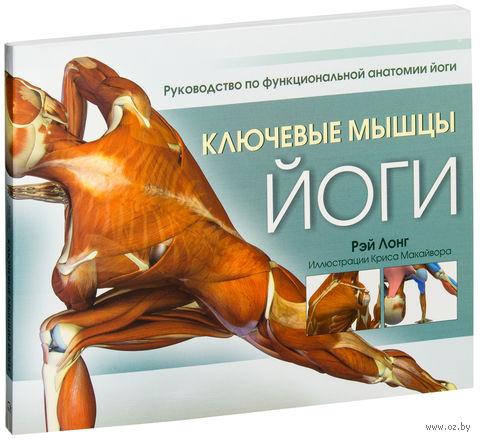 Ключевые мышцы йоги. Рэй Лонг