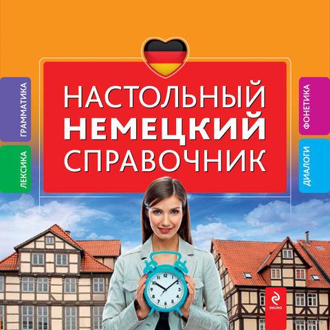 Настольный немецкий справочник. И. Ищенко
