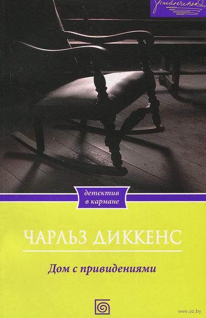 Дом с привидениями. Чарльз Диккенс