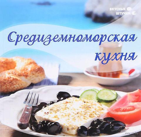 Средиземноморская кухня. А. Данелия